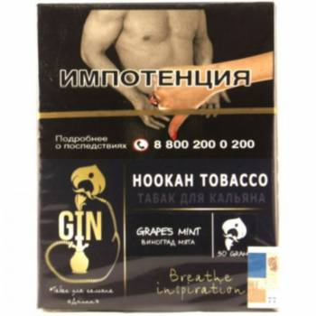 Купить Табак GIN - Grapes Mint 50 г