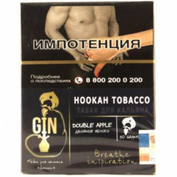 Купить Табак GIN - Double Apple 50 г