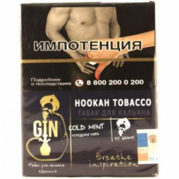 Купить Табак GIN - Cold Mint 50 г